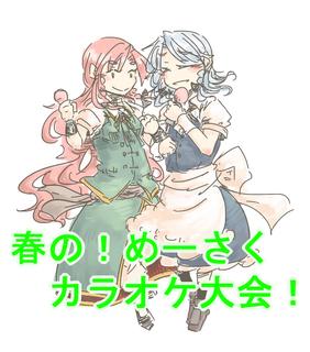 meisaku_karaoke.png